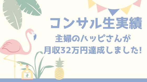 【ブログコンサル実績】ハッピさんが月収32万円を達成しました!