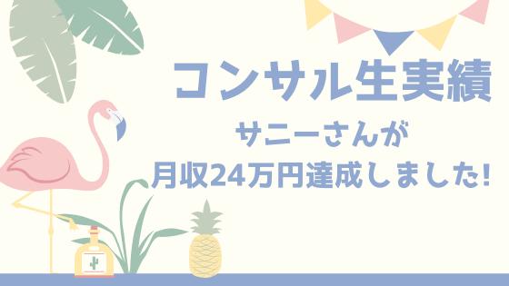 【ブログコンサル実績】サニーさんが月収24万円を達成しました!
