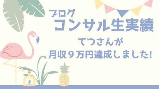 【ブログチーム実績】てつさんが2ヶ月連続で月収9万円を達成しました