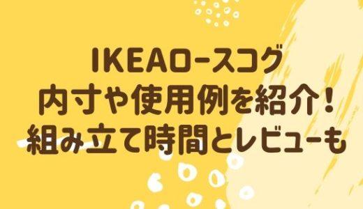 IKEAロースコグの使用例と徹底レビュー!内寸や組み立て時間についても